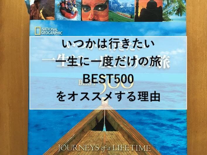 best500の本の表紙の写真