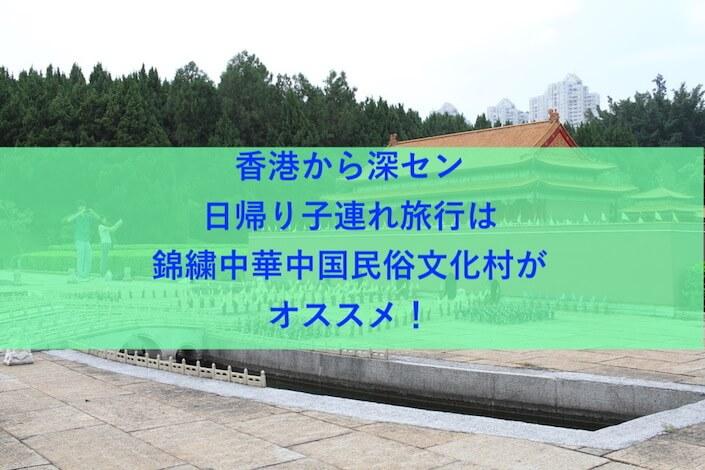 錦繍中華中国民俗文化村アイキャッチ写真