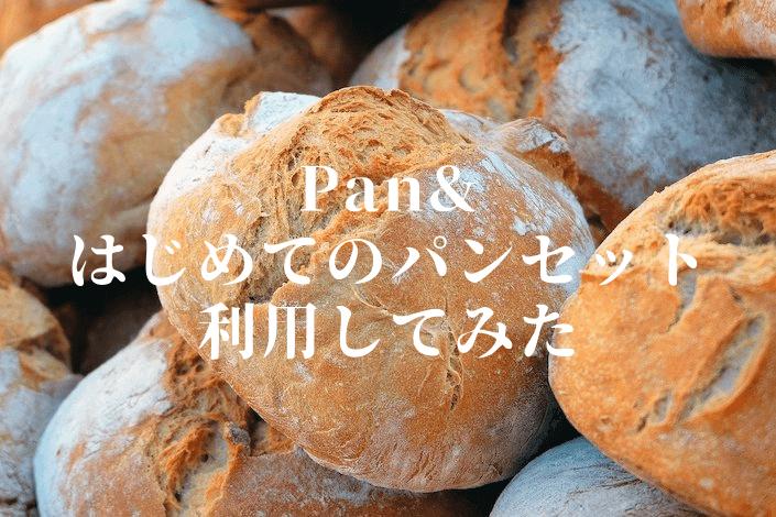 pan&のアイキャッチ画像
